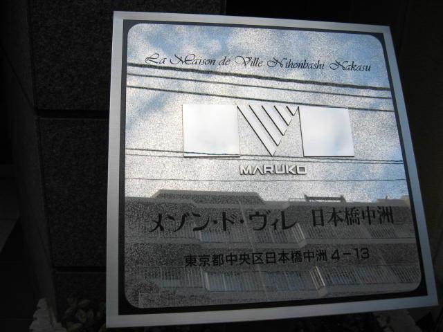 メゾン・ド・ヴィレ日本橋中洲の看板