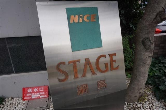 ナイスステージ綱島の看板
