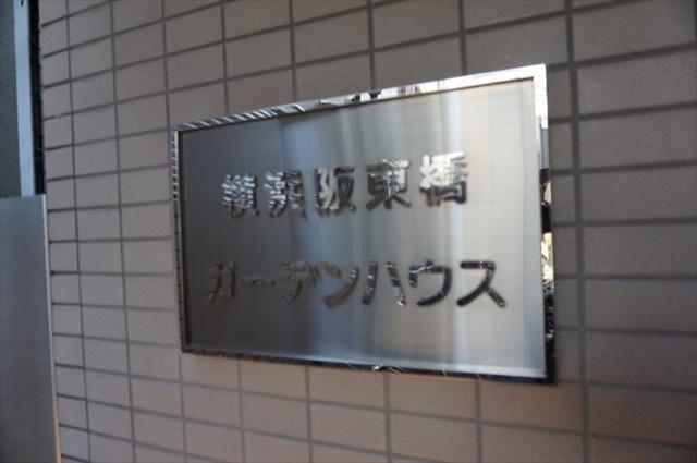横浜阪東橋ガーデンハウスの看板