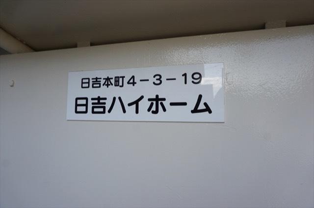 日吉ハイホームの看板