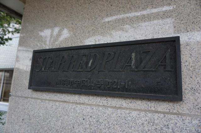 スターレッドプラザの看板
