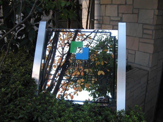 ユニテ用賀の看板