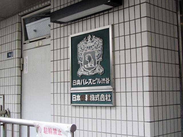 日興パレスビル渋谷の看板