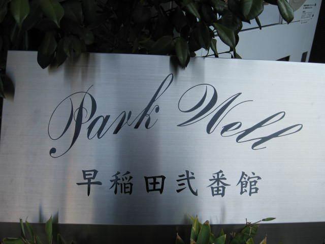 パークウェル早稲田弐番館の看板