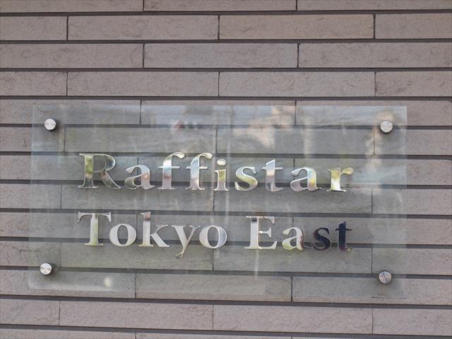 ラフィスタ東京イーストの看板