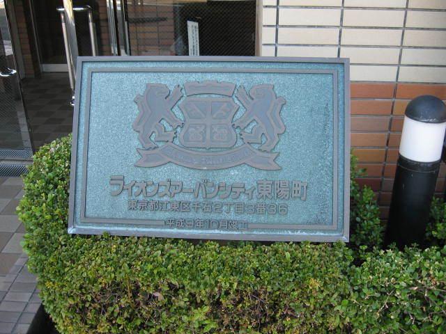 ライオンズアーバンシティ東陽町の看板