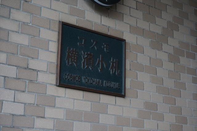 コスモ横浜小机の看板