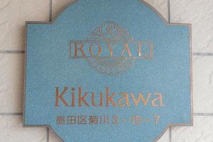 ロイヤルステージ菊川の看板