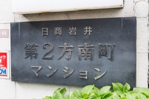 日商岩井第2方南町マンションの看板