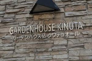 ガーデンハウス砧壱番館クワテュオールの看板