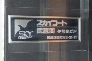スカイコート武蔵関の看板