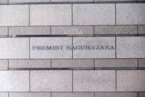 プレミスト神楽坂の看板