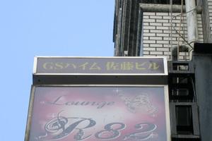 GSハイム新宿南口佐藤ビルの看板