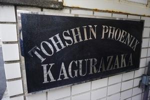 トーシンフェニックス神楽坂の看板