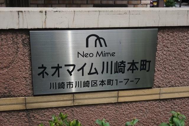 ネオマイム川崎本町の看板