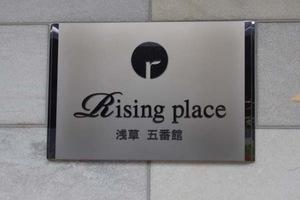 ライジングプレイス浅草5番館の看板