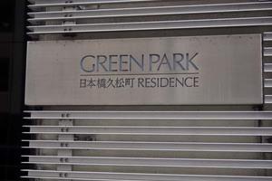 グリーンパーク日本橋久松町レジデンスの看板