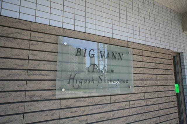 ビッグヴァンポーディアム東品川の看板