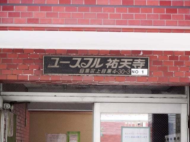 ユースフル祐天寺No1の看板