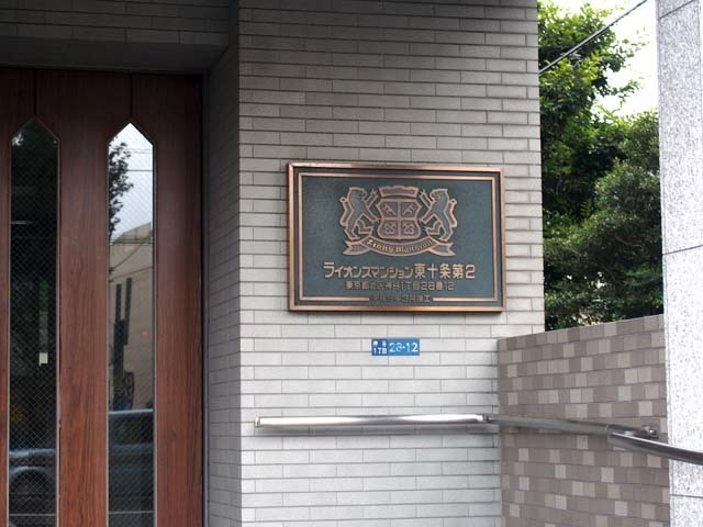 ライオンズマンション東十条第2の看板