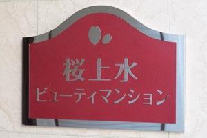 桜上水ビューティーマンションの看板