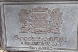 ライオンズマンション亀戸第2の看板