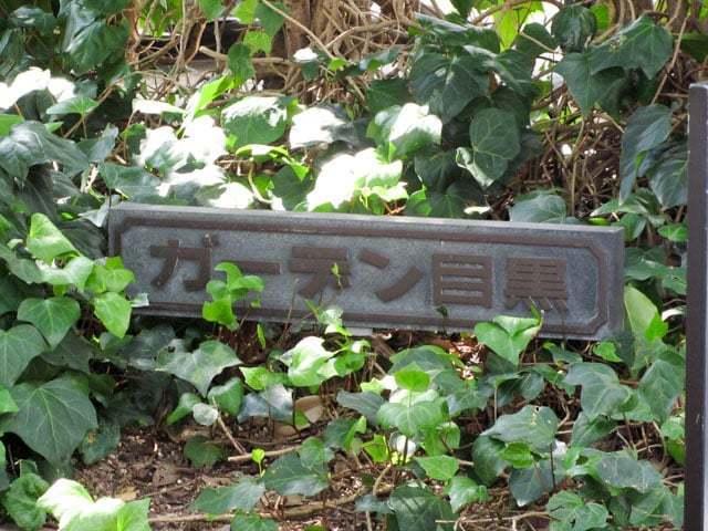ガーデン目黒の看板