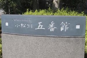 コンドミニアム小松川5番館の看板