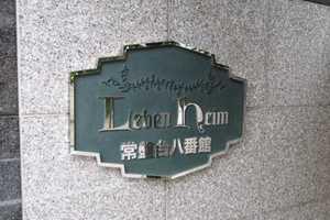 レーベンハイム常盤台8番館の看板