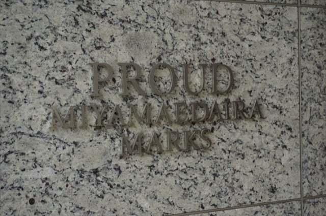 プラウド宮前平マークスの看板
