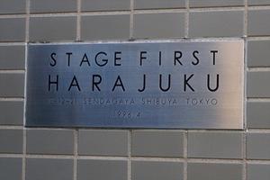 ステージファースト原宿の看板