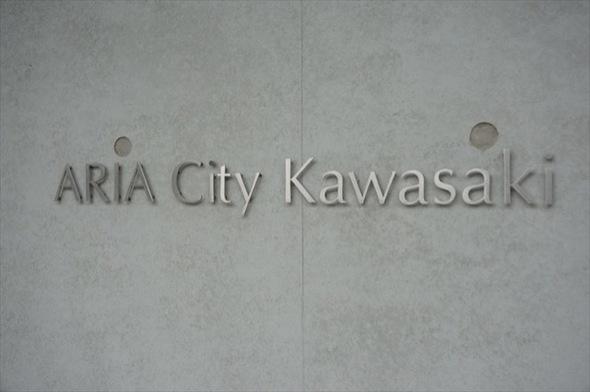 アーリアシティ川崎の看板