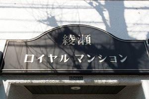 綾瀬ロイヤルマンションの看板