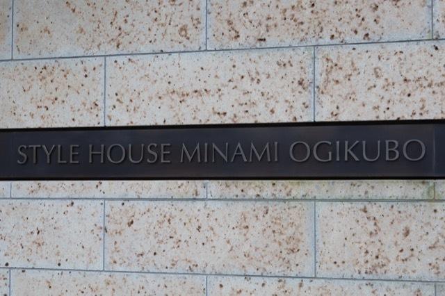 スタイルハウス南荻窪の看板