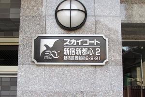 スカイコート新宿新都心第2の看板