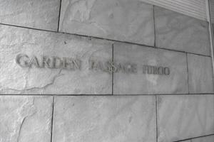 ガーデンパサージュ広尾の看板