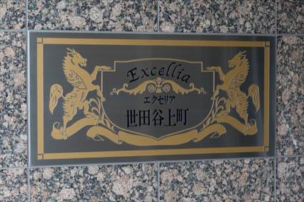 エクセリア世田谷上町の看板