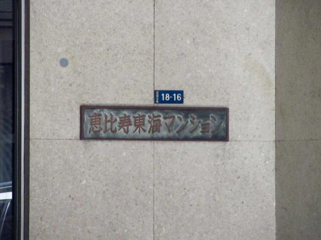 恵比寿東海マンションの看板