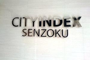 シティインデックス洗足の看板
