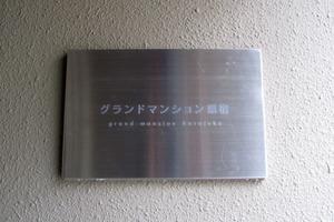 グランドマンション原宿の看板