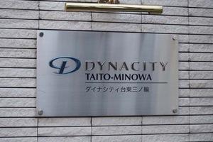 ダイナシティ台東三ノ輪の看板