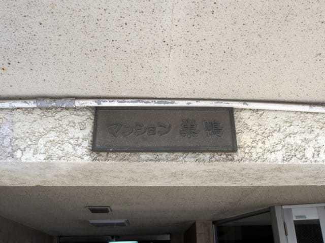 マンション巣鴨の看板