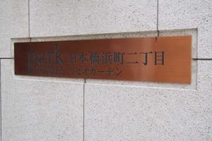 パークホームズ日本橋浜町二丁目リビオガーデンの看板