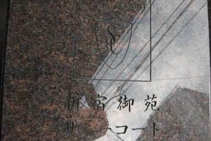 新宿御苑サニーコートの看板