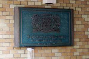 ライオンズマンション学芸大学第3の看板
