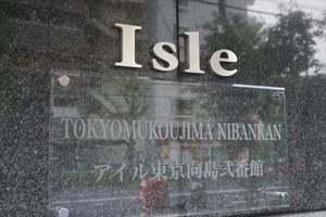 アイル東京向島弐番館の看板