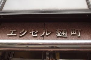エクセル麹町の看板