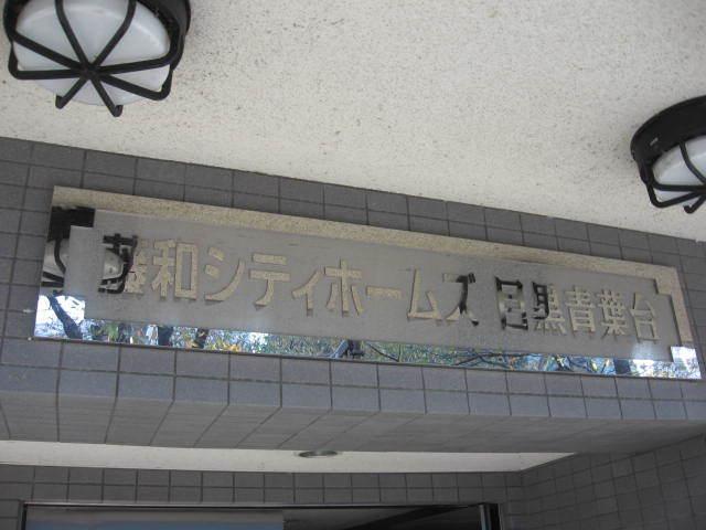 藤和シティホームズ目黒青葉台の看板