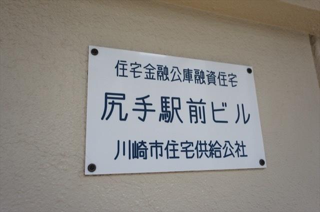 尻手駅前ビルの看板