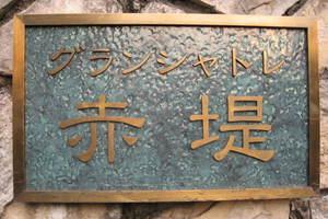 グランシャトレ赤堤の看板
